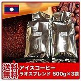 アイスコーヒー ラオスブレンド(粉・中挽き) 500g×3袋【計1.5Kg】