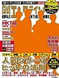 日経エンタテインメント! 2014年11月号