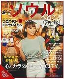 Scawaii!特別編集 2014-2015 ソウルへ行こう 取り外して使えるMAP付き (主婦の友生活シリーズ)
