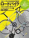 スポーツサイクルカタログ 2012 ロードバイク/トライアスロン&TTバイク/シクロクロスバイク編 (ヤエスメディアムック350)