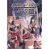 AKIBA'S TRIP オフィシャルコンプリートガイド (ファミ通の攻略本)