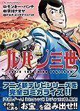 ルパン三世 ITALIANO(2) (アクションコミックス)