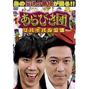 『あらびき団 リバイバル公演 初回限定BOX