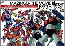 <初回生産限定>マジンガー THE MOVIE Blu-ray 1973~1976【Blu-ray】