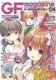 ガールフレンド(仮)マガジン #04 2015年 01月号 [雑誌]