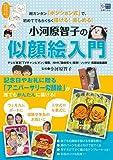 小河原智子の似顔絵入門―超カンタン「ポジション式」で、初めてでもらくらく描ける!楽しめる! (趣味入門)