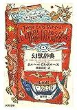 幻獣辞典 (河出文庫 ホ 5-1)
