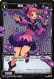 ウィクロス 羅菌 アクネス(パラレル) インサイテッド セレクター(WX-15)/シングルカード WX15-117