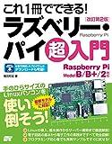 ����P��łł���I���Y�x���[�E�p�C ����� ����2�� Raspberry Pi Model B�^B+�^2�Ή�