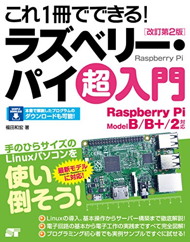 これ1冊でできる!ラズベリー・パイ 超入門 改訂第2版 Raspberry Pi Model B/B+/2対応 -