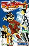 マイスター 1 (ジャンプコミックス)