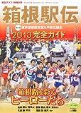 報知グラフ増刊 箱根駅伝完全ガイド2013 2013年 01月号 [雑誌]
