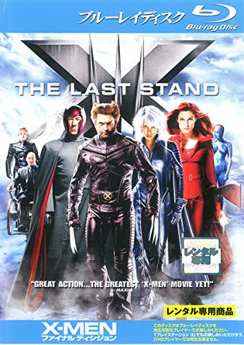 X-MEN 3 ファイナル・ディシジョン ブルーレイディスク