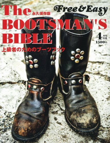 The BOOTSMAN'S BIBLE 2011年号 大きい表紙画像