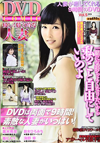 DVDcomic 優しく魅力的な人妻(5) 2016年 10 月号 [雑誌]: まんがシャワー 増刊
