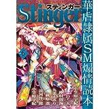 STINGER 6 (光彩コミックス)
