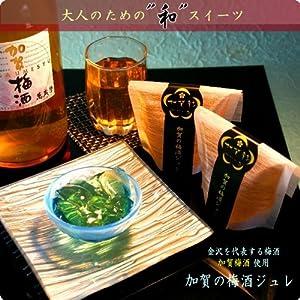 加賀の梅酒ジュレ8個入り