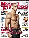 『マッスル・アンド・フィットネス日本版』2014年5月号