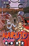 NARUTO―ナルト― 57 (ジャンプコミックス)