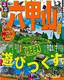 るるぶ六甲山 (国内シリーズ)