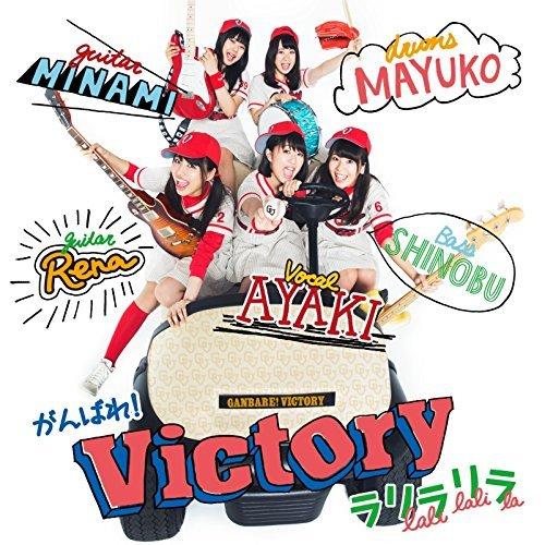 ラリラリラ(通常盤) (がんばれ!Victory )