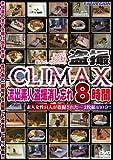 盗撮 CLIMAX 流出素人盗撮消し忘れ8時間 [DVD]