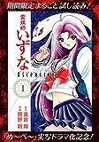 霊媒師いずな Ascension【期間限定無料】 1 (ヤングジャンプコミックスDIGITAL)
