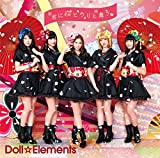 Take Away♪Doll☆Elementsのジャケット