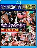 女子校生暴行 ブルーレイスペシャル版 [Blu-ray]