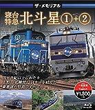 ザ・メモリアル寝台特急北斗星1+2(ブルーレイ) [Blu-ray]