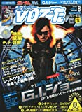 DVDでーた 2009年 08月号 [雑誌]
