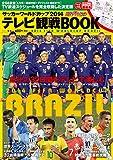 サッカーワールドカップ2014 テレビ観戦BOOK (ザテレビジョン)