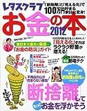 レタスクラブお金の本2012    60161-73 (レタスクラブMOOK)