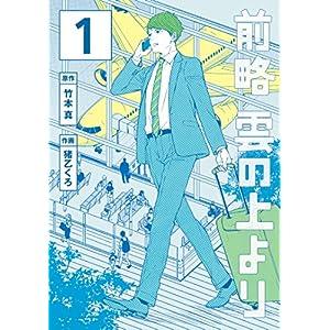 前略 雲の上より(1) (イブニングコミックス) [Kindle版]
