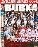 BUBKA (ブブカ) 2010年 08月号 [雑誌]