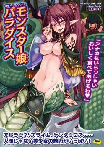 別冊コミックアンリアル モンスター娘パラダイス (アンリアルコミックス 97)
