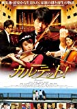 剛力彩芽 DVD 「カルテット!~Quartet!~」