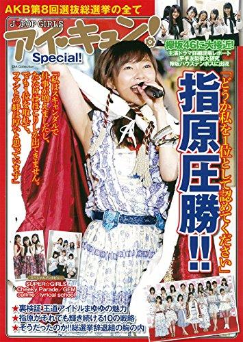 アイキュン!  Special!!
