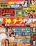 EX MAX! Special (エキサイティングマックス・スペシャル) Vol.69 2014年 01月号 [雑誌]