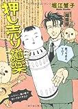 押し売り道楽 / 堀江 蟹子 のシリーズ情報を見る