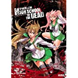 High School of the Dead Complete Collection ~ Junichi Suwabe
