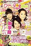 ピチレモン 2009年 05月号 [雑誌]