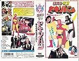 U.F.O.仮面ヤキソバン~怒りのあげ玉ボンバー [VHS]