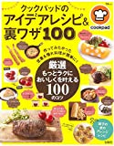 クックパッドのアイデアレシピ&裏ワザ100 (TJMOOK)