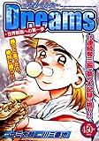 Dreams 世界制覇への第一歩 (講談社プラチナコミックス)