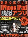 禁断の裏ワザ!!!iPhone・iPad脱獄アプリ 特別保存―絶対に悪用厳禁!!!禁断のマル秘裏テクニック (SAKURA・MOOK 37)