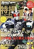 Newtype THE LIVE (ニュータイプ・ザ・ライブ) 特撮ニュータイプ 2011年 01月号 [雑誌]