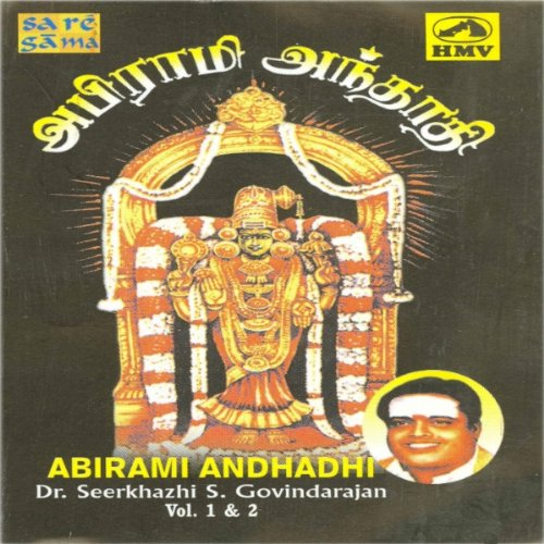 Abirami Andhadhi by Seerkazhi Govindarajan Devotional Album MP3 Songs