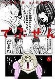 でぶせん(1) (ヤンマガKCスペシャル)