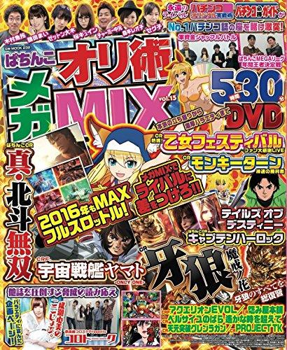 ぱちんこオリ術メガMIX vol.15 (GW MOOK 232)